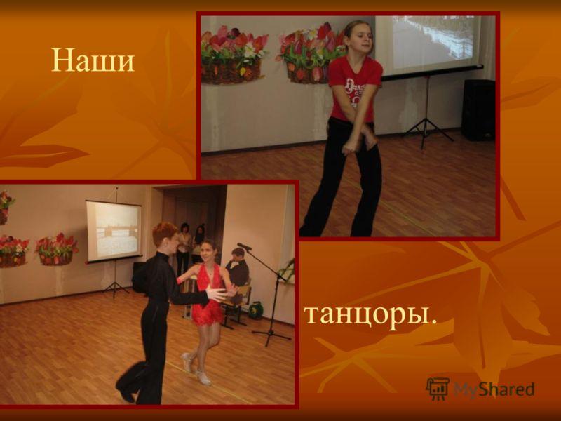 Наши танцоры.