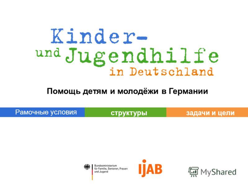 © 2007 задачи и целиструктуры Рамочные условия 1.1.1a Помощь детям и молодёжи в Германии