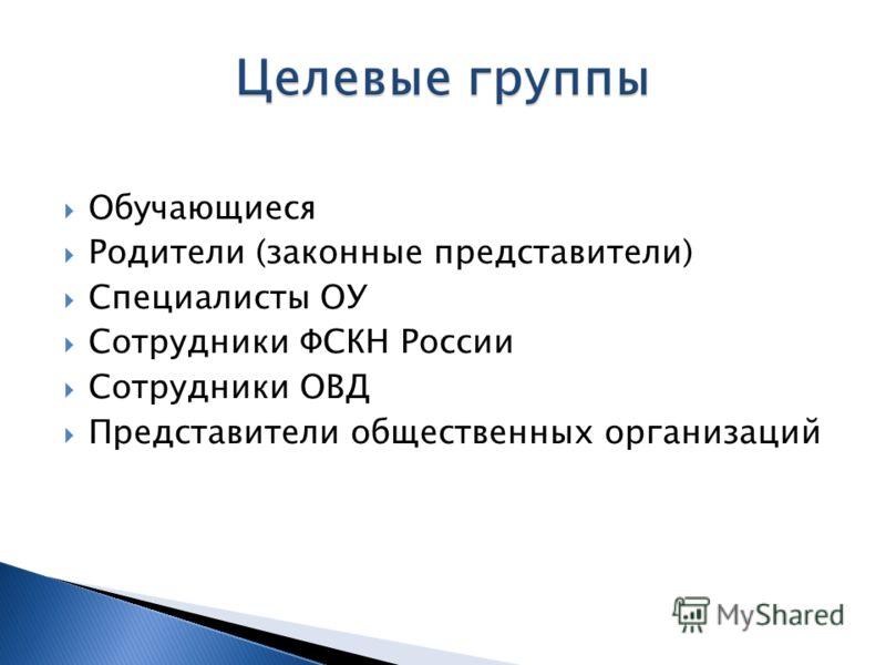 Обучающиеся Родители (законные представители) Специалисты ОУ Сотрудники ФСКН России Сотрудники ОВД Представители общественных организаций