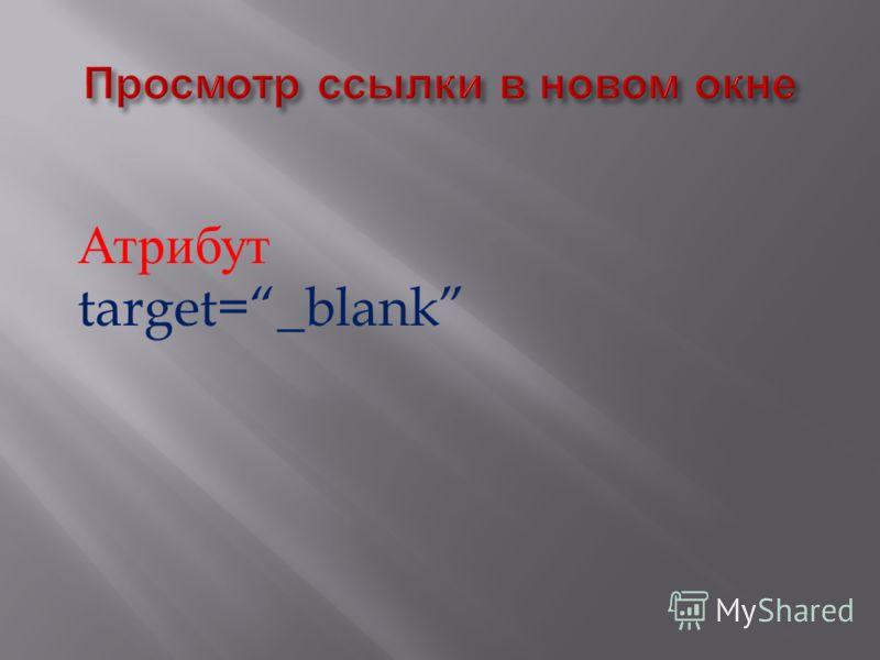 Атрибут target=_blank