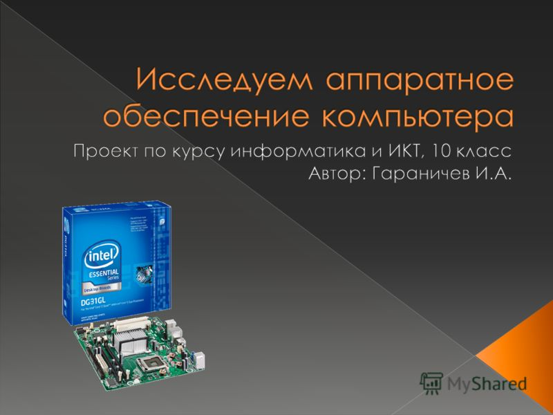 Презентацию на тему процессоры по информатике