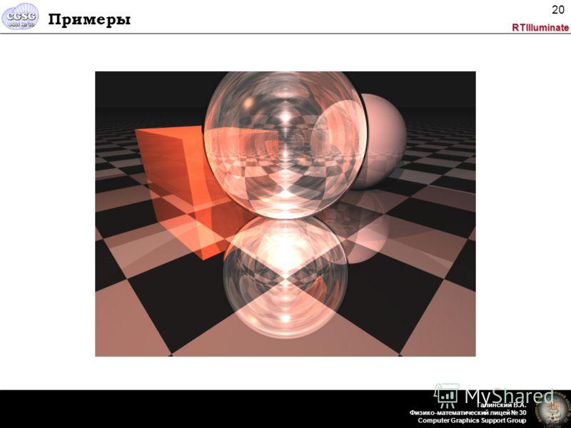RTIlluminate Галинский В.А. Физико-математический лицей 30 Computer Graphics Support Group 20 Примеры