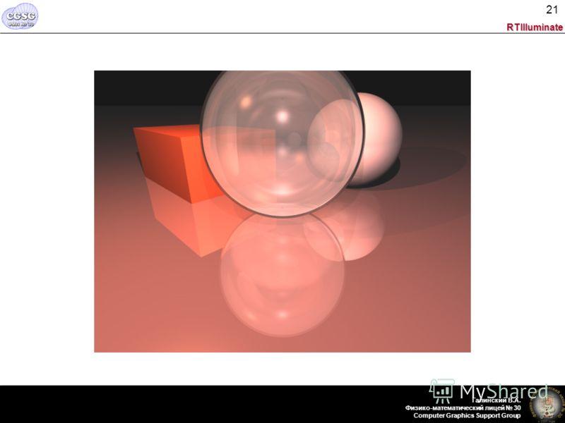 RTIlluminate Галинский В.А. Физико-математический лицей 30 Computer Graphics Support Group 21