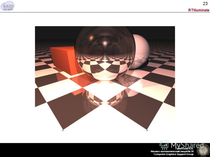 RTIlluminate Галинский В.А. Физико-математический лицей 30 Computer Graphics Support Group 23