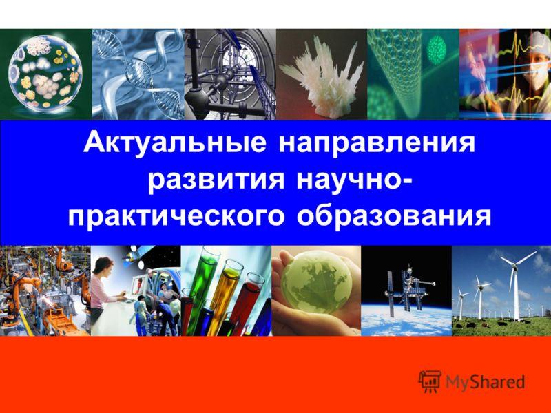 Актуальные направления развития научно- практического образования