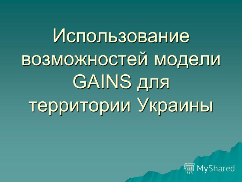 Использование возможностей модели GAINS для территории Украины
