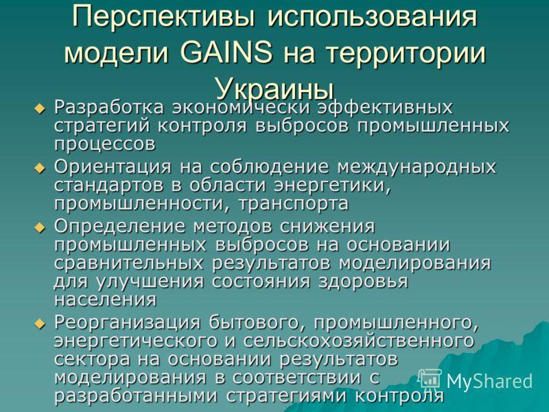 Перспективы использования модели GAINS на территории Украины Разработка экономически эффективных стратегий контроля выбросов промышленных процессов Разработка экономически эффективных стратегий контроля выбросов промышленных процессов Ориентация на с
