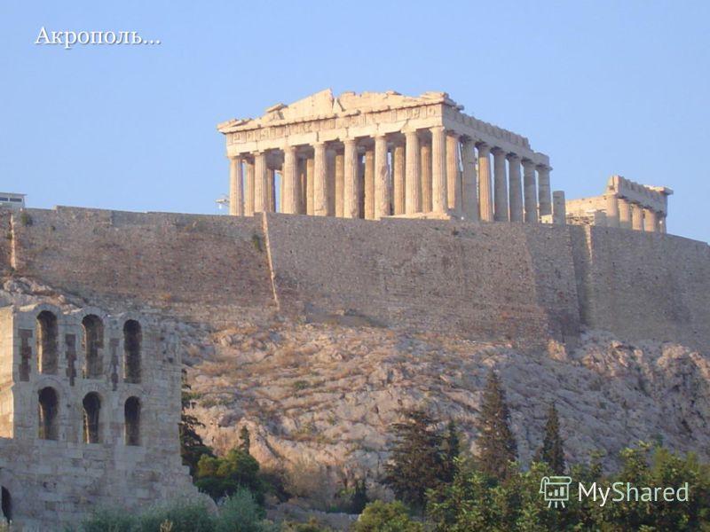 Акрополь…