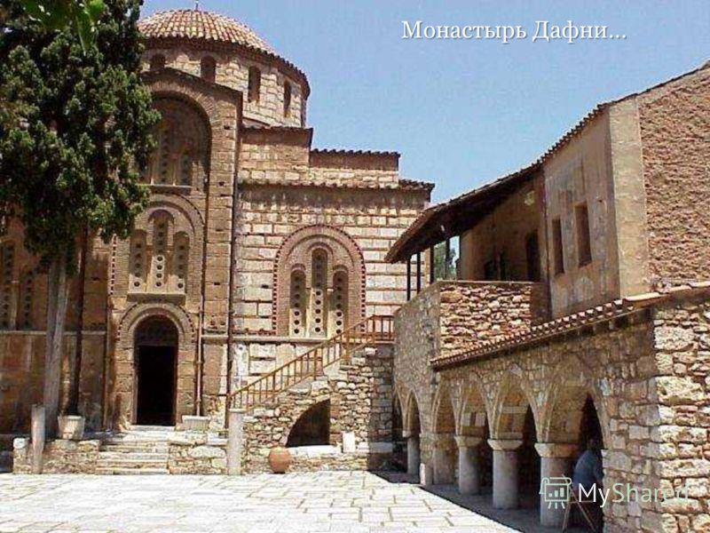 Монастырь Дафни…