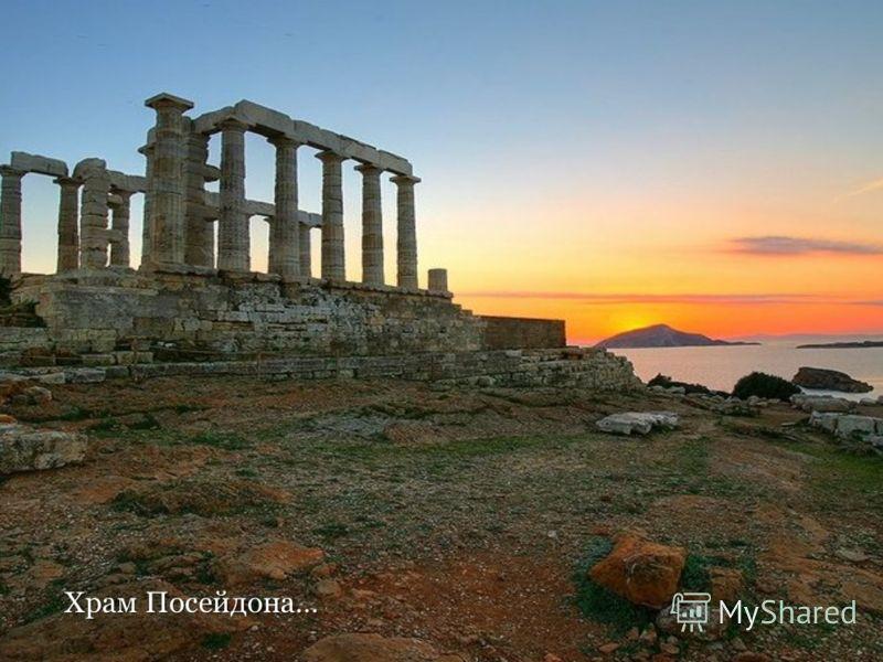 Храм Посейдона…