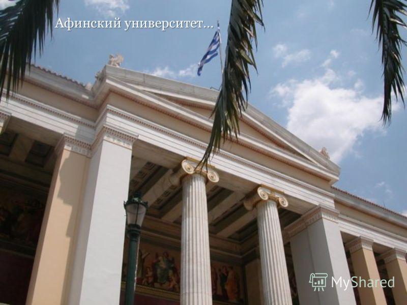 Афинский университет…