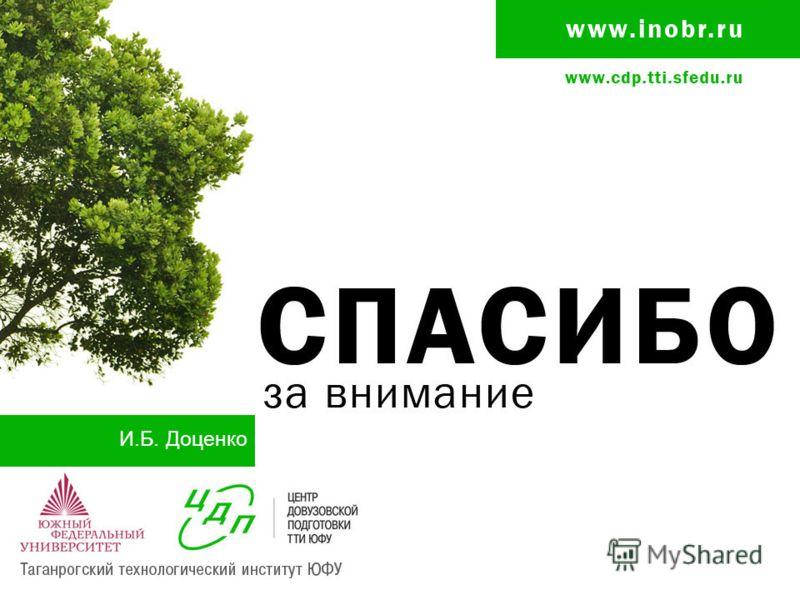 И.Б. Доценко