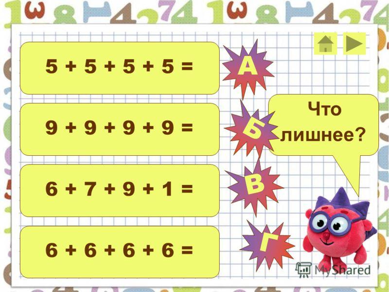 8 5 = 4 8 + 4 = 8 4 + 8 = 8 + 8 + 8 + 8 + 8 = Что лишнее? А В Г Б
