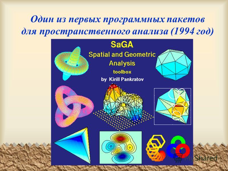 Один из первых программных пакетов для пространственного анализа (1994 год)