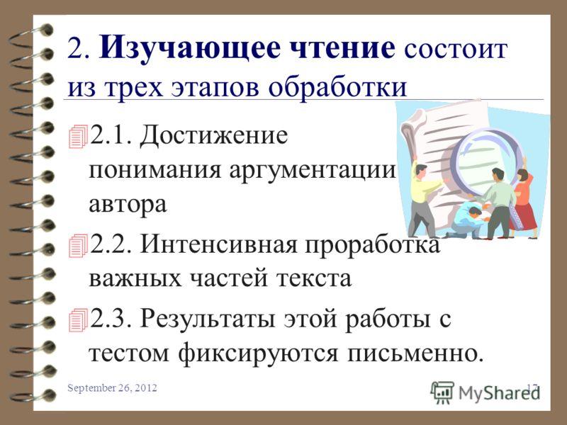 September 26, 201216 Список приоритетов 4 Беритесь за чтение и проработку книги 4 Только при условии, что вы полностью убеждены в ее полезности и нужности 4 В ином случае лучше расширить спектр книг, проверенных с содержательной точки зрения, 4 Чтобы