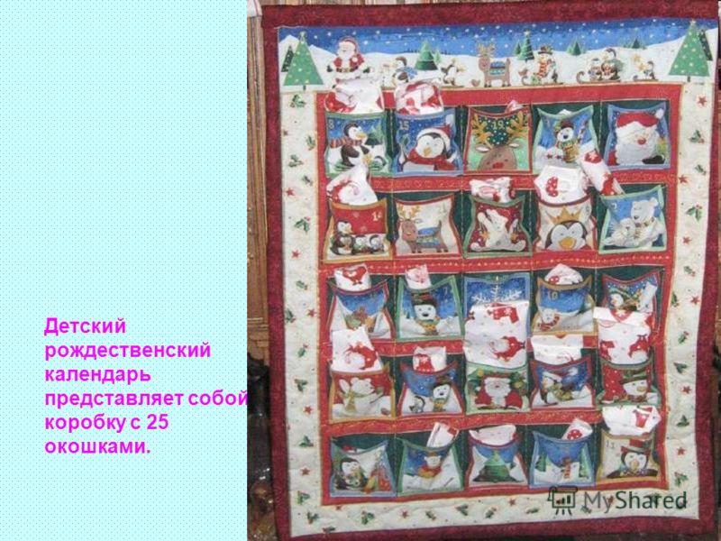 Детский рождественский календарь представляет собой коробку с 25 окошками.