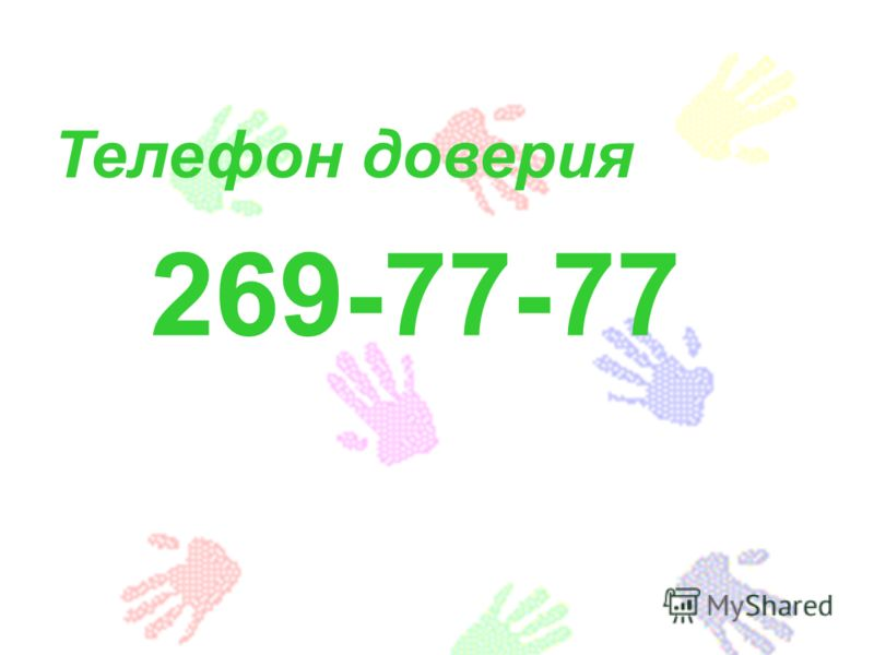 269-77-77 Телефон доверия