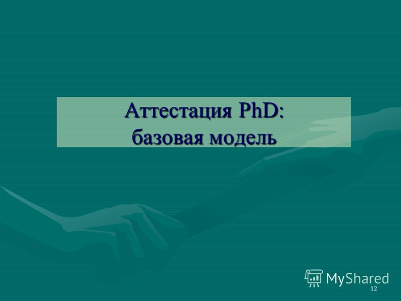 12 Аттестация PhD: базовая модель