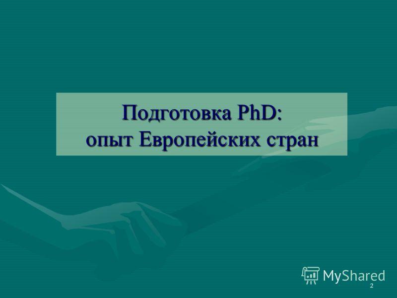 2 Подготовка PhD: опыт Европейских стран