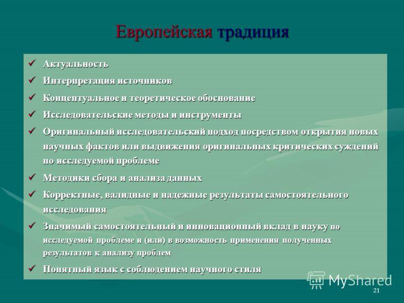21 Европейская традиция Актуальность Актуальность Интерпретация источников Интерпретация источников Концептуальное и теоретическое обоснование Концептуальное и теоретическое обоснование Исследовательские методы и инструменты Исследовательские методы