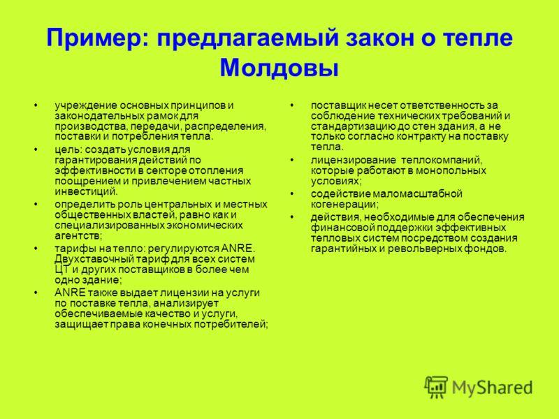 Пример: предлагаемый закон о тепле Молдовы учреждение основных принципов и законодательных рамок для производства, передачи, распределения, поставки и потребления тепла. цель: создать условия для гарантирования действий по эффективности в секторе ото