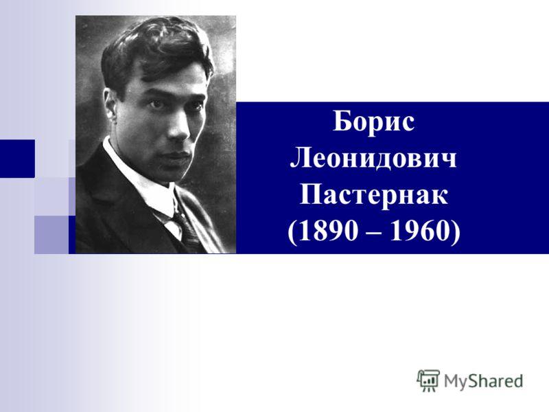 Борис Леонидович Пастернак (1890 – 1960)