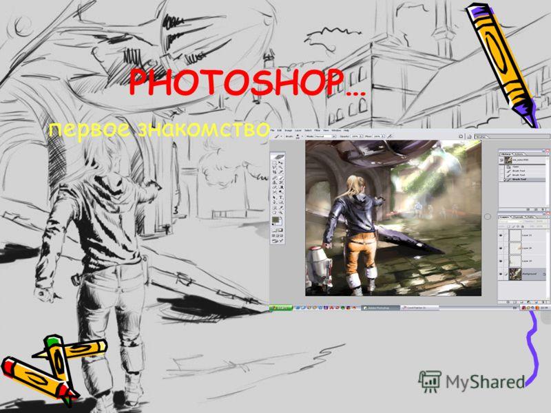 PHOTOSHOP… первое знакомство
