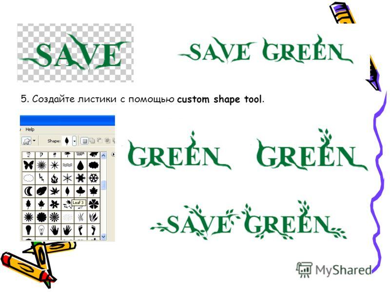 5. Создайте листики с помощью custom shape tool.