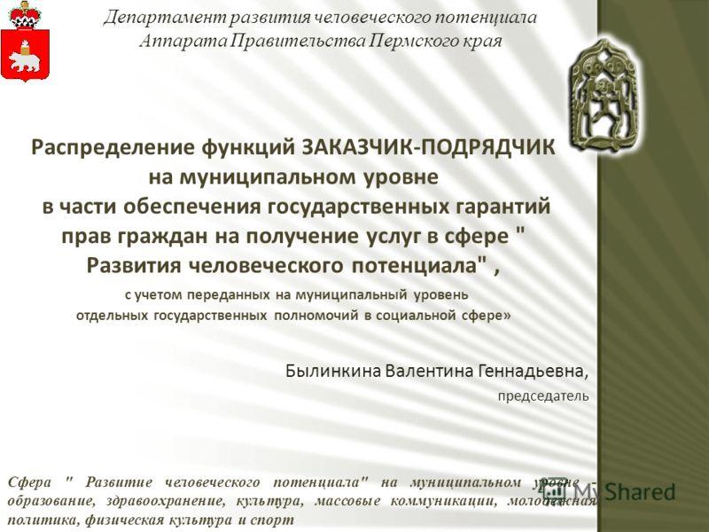 Былинкина Валентина Геннадьевна, председатель Сфера