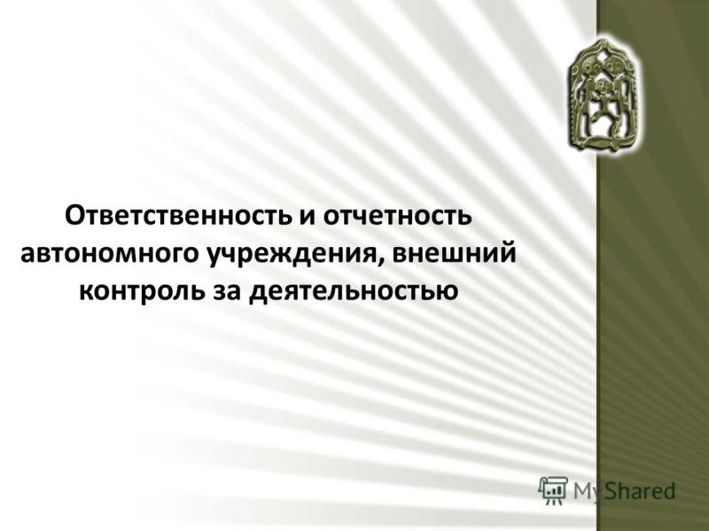 Ответственность и отчетность автономного учреждения, внешний контроль за деятельностью