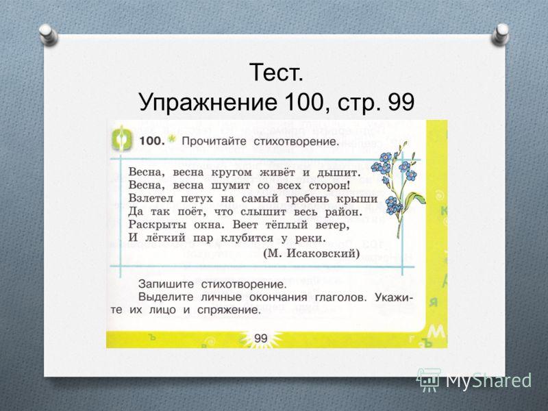Тест. Упражнение 100, стр. 99