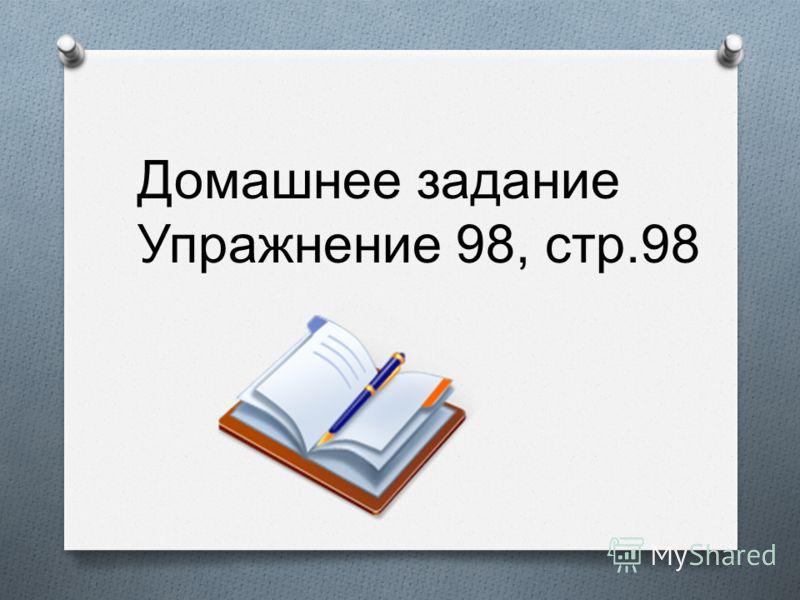 Домашнее задание Упражнение 98, стр.98