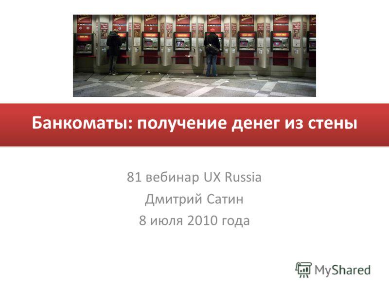Банкоматы: получение денег из стены 81 вебинар UX Russia Дмитрий Сатин 8 июля 2010 года