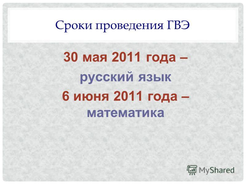 Сроки проведения ГВЭ 30 мая 2011 года – русский язык 6 июня 2011 года – математика
