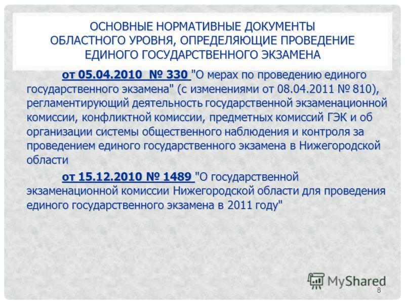 ОСНОВНЫЕ НОРМАТИВНЫЕ ДОКУМЕНТЫ ОБЛАСТНОГО УРОВНЯ, ОПРЕДЕЛЯЮЩИЕ ПРОВЕДЕНИЕ ЕДИНОГО ГОСУДАРСТВЕННОГО ЭКЗАМЕНА от 05.04.2010 330