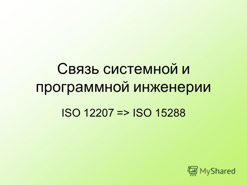 Связь системной и программной инженерии ISO 12207 => ISO 15288