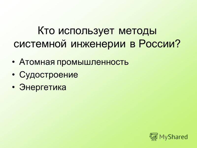 Кто использует методы системной инженерии в России? Атомная промышленность Судостроение Энергетика