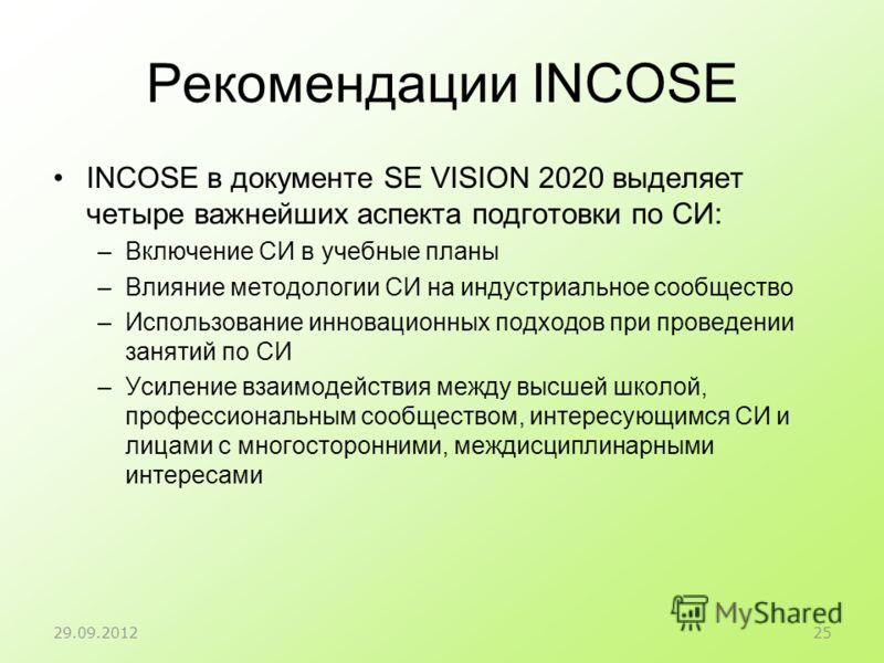 Рекомендации INCOSE INCOSE в документе SE VISION 2020 выделяет четыре важнейших аспекта подготовки по СИ: –Включение СИ в учебные планы –Влияние методологии СИ на индустриальное сообщество –Использование инновационных подходов при проведении занятий