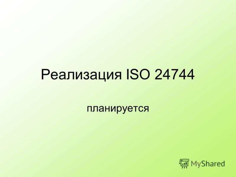 Реализация ISO 24744 планируется