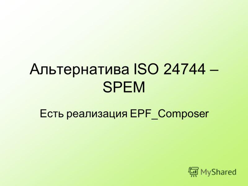Альтернатива ISO 24744 – SPEM Есть реализация EPF_Composer