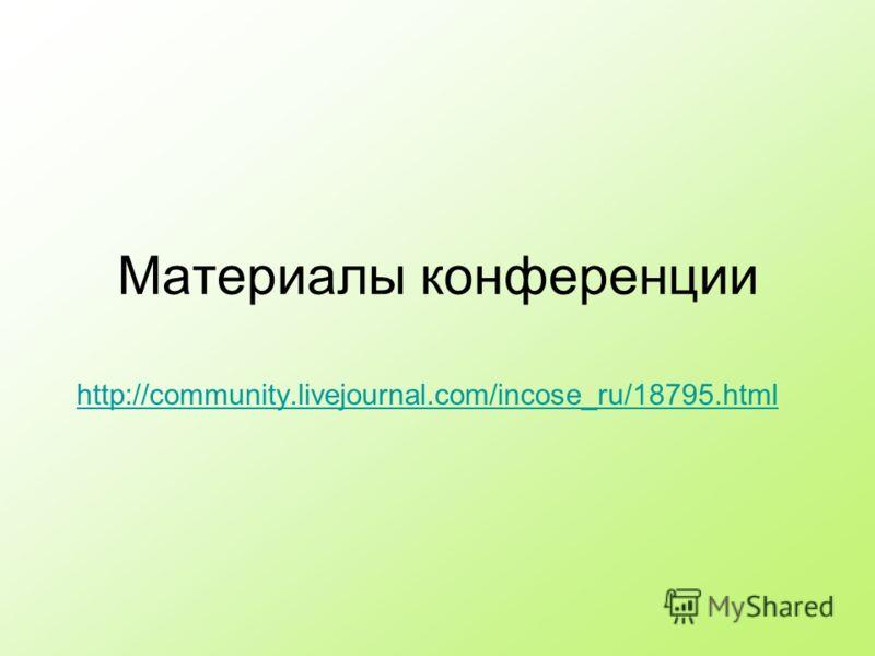 Материалы конференции http://community.livejournal.com/incose_ru/18795.html