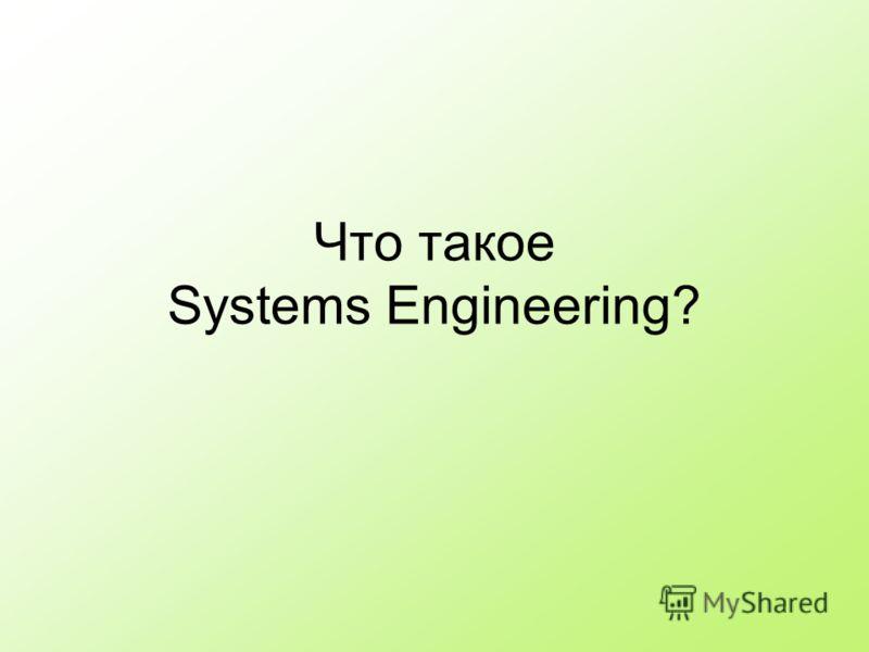 Что такое Systems Engineering?