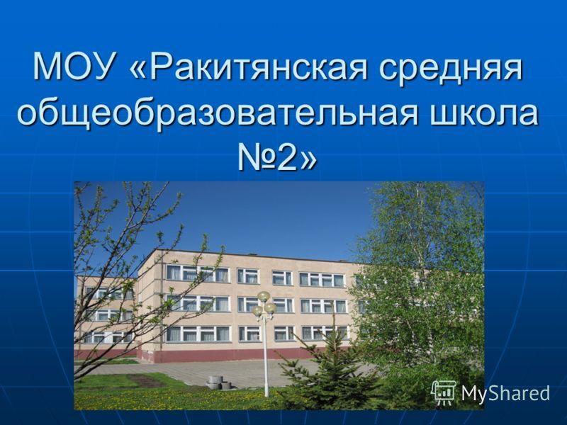 МОУ «Ракитянская средняя общеобразовательная школа 2»