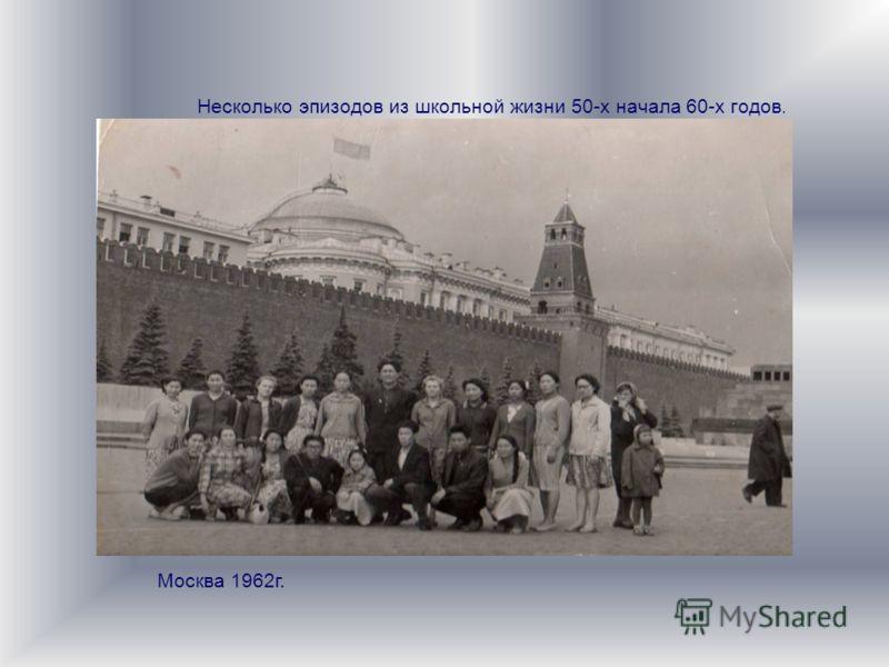 Несколько эпизодов из школьной жизни 50-х начала 60-х годов. Москва 1962г.