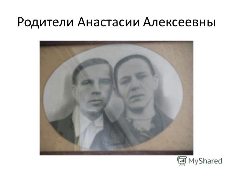 Родители Анастасии Алексеевны