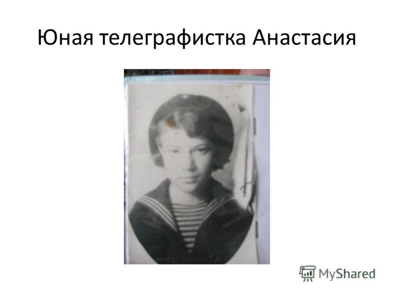 Юная телеграфистка Анастасия