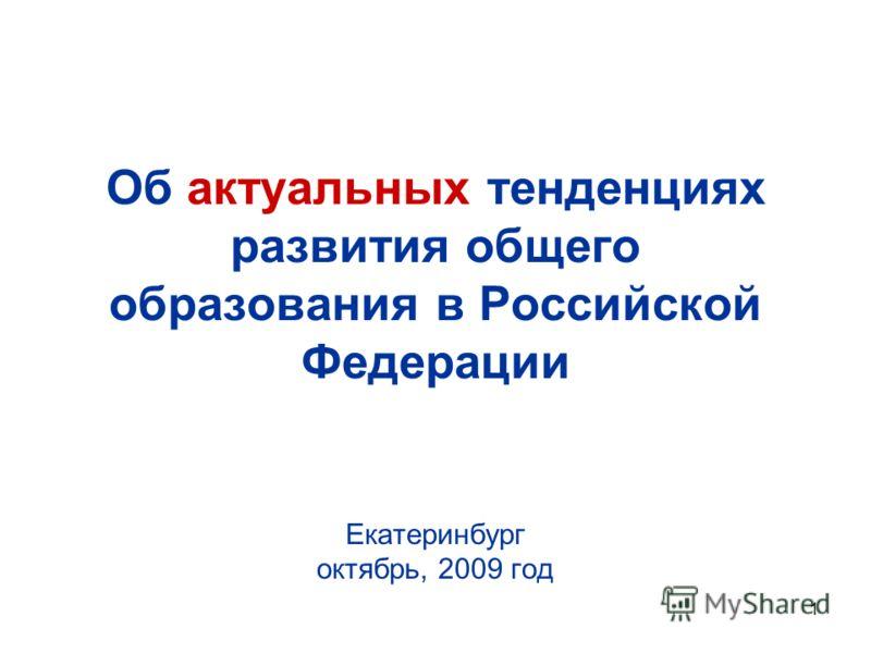 1 Об актуальных тенденциях развития общего образования в Российской Федерации Екатеринбург октябрь, 2009 год