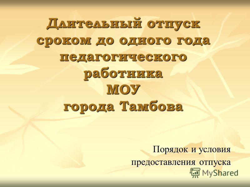 Длительный отпуск сроком до одного года педагогического работника МОУ города Тамбова Порядок и условия предоставления отпуска