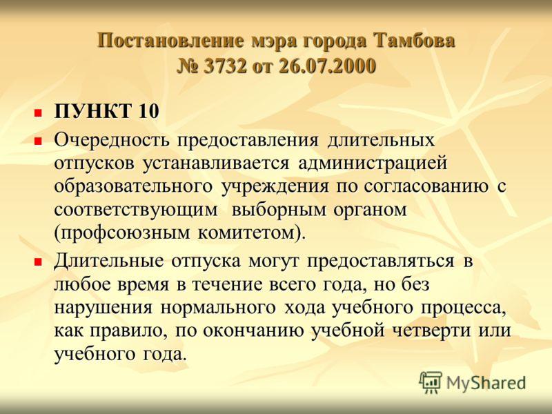Постановление мэра города Тамбова 3732 от 26.07.2000 ПУНКТ 10 ПУНКТ 10 Очередность предоставления длительных отпусков устанавливается администрацией образовательного учреждения по согласованию с соответствующим выборным органом (профсоюзным комитетом