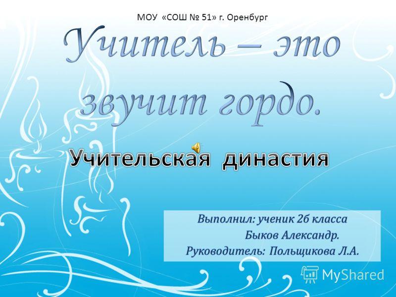 МОУ «СОШ 51» г. Оренбург